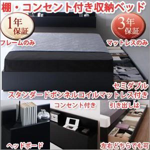 収納ベッド セミダブル 棚・コンセント付きベッド ボンネルコイルマットレス付き/収納ベッド セミダブル|atroo