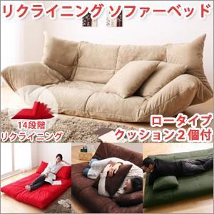 ソファーベッド セミダブル ロータイプ/クッション2個付|atroo