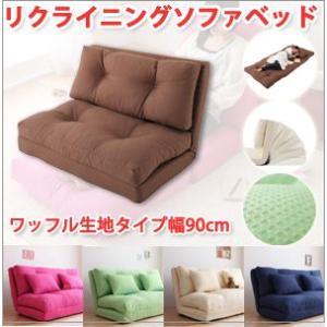 ソファーベッド シングル 幅90cm/ワッフルタイプ/クッション2個付|atroo