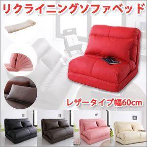 ソファーベッド シングル 幅60cm/レザータイプ/クッション付|atroo