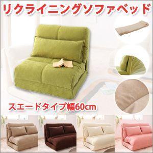 ソファーベッド シングル 幅60cm/スエードタイプ/クッション付|atroo