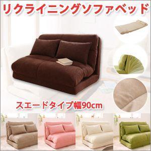 ソファーベッド シングル 幅90cm/スエードタイプ/クッション2個付|atroo