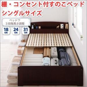 すのこベッド シングル 高さ調節可能 棚・コンセント付|atroo