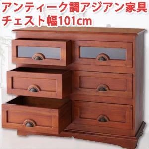 アンティーク調アジアン家具 チェスト幅101cm|atroo