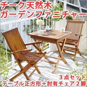 ガーデンテーブルセット ガーデンファニチャー 3点セット 正方形テーブル+肘有チェア2脚|atroo