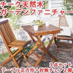 ガーデンテーブルセット ガーデンファニチャー 3点セット 正方形テーブル+肘無チェア2脚|atroo