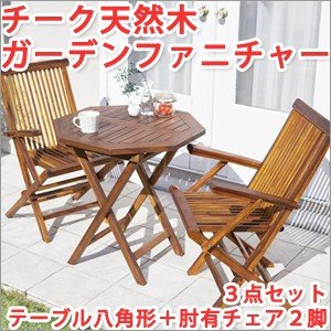 ガーデンテーブルセット ガーデンファニチャー 3点セット 八角形テーブル+肘有チェア2脚|atroo