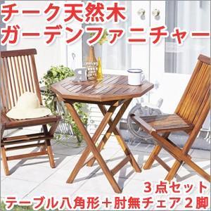 ガーデンテーブルセット ガーデンファニチャー 3点セット 八角形テーブル+肘無チェア2脚|atroo