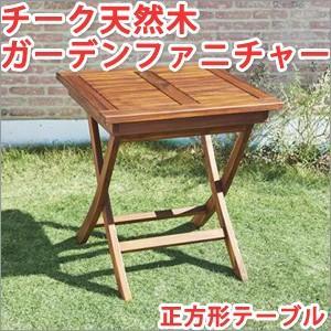 ガーデンテーブル おしゃれ ガーデンファニチャー 正方形テーブル|atroo