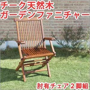 ガーデンチェア 木製 ガーデンチェア おしゃれ 肘有りチェア2脚組|atroo