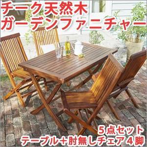 ガーデンテーブルセット 5点セット テーブル+肘無チェア4脚|atroo