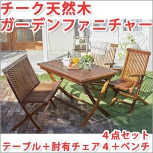 ガーデンテーブルセット 4点セット テーブル+肘有チェア2脚+ベンチ|atroo