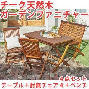 ガーデンテーブルセット 4点セット テーブル+肘無チェア2脚+ベンチ|atroo