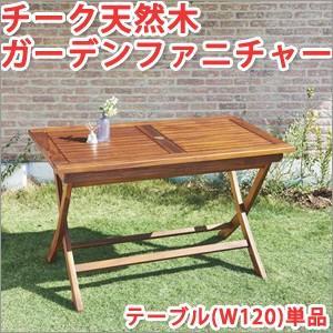 ガーデンテーブル おしゃれ テーブル幅120cm単品|atroo