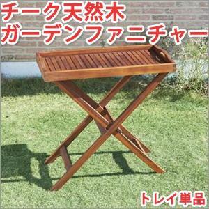 ガーデンテーブル おしゃれ トレイ単品|atroo