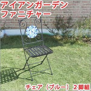 ガーデンチェア おしゃれ ブルー チェア2脚|atroo