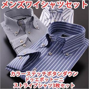 メンズ ワイシャツ セット (ボタンダウンストライプシャツ3枚セット)