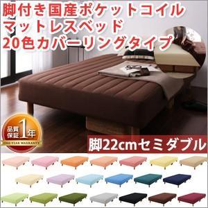 脚付きマットレス セミダブル(20色カバーリング国産ポケットコイルマットレスベッド/脚22cm)|atroo