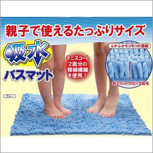 吸水バスマット ●送料無料●〜お風呂グッズ|atroo