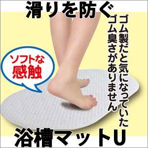 滑りを防ぐ浴槽マットU〜バスグッズ すべり防止マット 滑り止めマット|atroo
