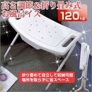 高さ調節&折り畳み式「お風呂イス」〜バスグッズ 椅子折りたたみ 介護用品風呂 介護椅子|atroo