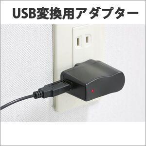 『ミニ加湿器うるおいカップ』と一緒に!USB変換用アダプター●送料無料● atroo