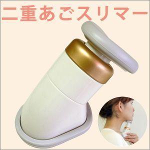 二重あごスリマー〜美容器具 atroo