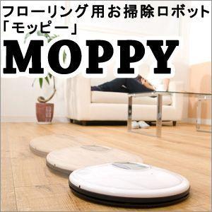 掃除機ロボット フローリング用お掃除ロボット[モッピーMOPPY]〜掃除機コードレス|atroo