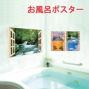 お風呂を楽しくする入浴グッズ!  ●季節感あふれる景色が 目の前の前に広がる! 張るだけでお風呂に窓...