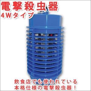 電撃殺虫器 4Wタイプ  電撃殺虫器 屋外用 電撃殺虫器 屋内|atroo