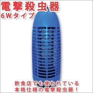 電撃殺虫器 6Wタイプ 電撃殺虫器 屋外用 電撃殺虫器 屋内|atroo