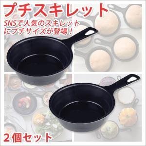 スキレット フライパン!  ●そのまま食卓へ、テーブルをおしゃれに♪ スキレットとしては珍しい日本製...