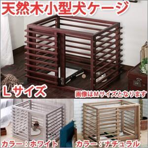 ケージ 犬 おしゃれ 木製  Lサイズ|atroo