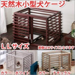 ケージ 犬 おしゃれ 木製 LLサイズ|atroo
