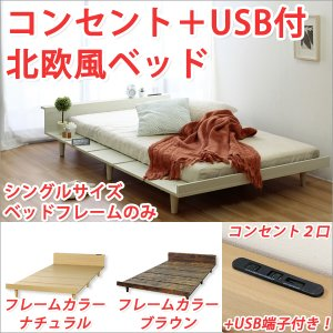 ローベッド シングル ベッドフレームのみ 北欧風 家具