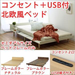 ローベッド セミダブル ベッドフレームのみ 北欧風 家具
