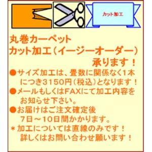 丸巻きカーペット「カット加工」|atroomshop