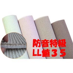 防音・防炎カーペット「ミュール2」江戸間6畳261×352|atroomshop
