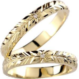 ハワイアンジュエリー 結婚指輪 ハワイアン ペアリング イエローゴールドk18 ダイヤモンド k18 2本セット ダイヤ シンプル 人気  プレゼント 女性 送料無料|atrus