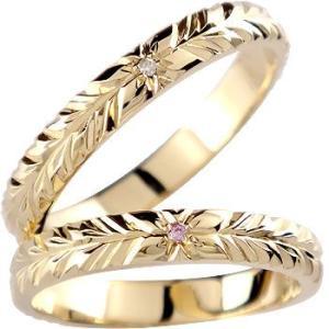 ハワイアンジュエリー マリッジリング 結婚指輪 ペアリング イエローゴールドK18 ダイヤモンド ピンクサファイア 結婚式 18金 ダイヤ ストレート カップル|atrus