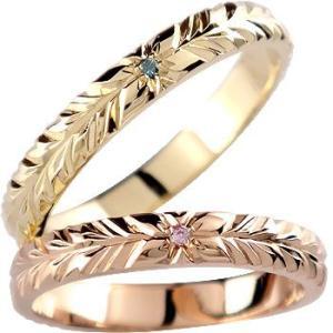 ハワイアンジュエリー マリッジリング 結婚指輪 ペアリング ブルーダイヤ ダイヤ ピンクサファイア ゴールドK18 18金 ストレート カップル メンズ レディース|atrus