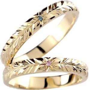 ハワイアンジュエリー マリッジリング 結婚指輪 ペアリング イエローゴールドK18 ブルーダイヤモンド ピンクサファイア 結婚式 18金 ダイヤ ストレート カップル|atrus