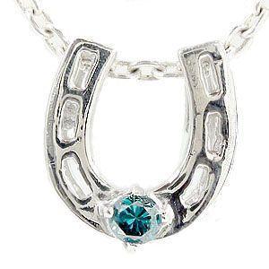 ネックレス 馬蹄 18金 一粒 ダイヤモンド ブルーダイヤモンド 0.05ct ホワイトゴールドk18 18k ホースシュー 一粒 チェーン 蹄鉄 バテイ 宝石 女性 送料無料|atrus