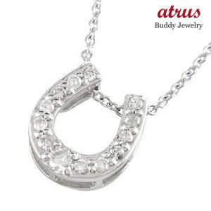 ダイヤモンド ネックレス馬蹄 ホースシュー プラチナペンダント ネックレス 0.13ct ダイヤ チェーン 人気 蹄鉄 レディース バテイ atrus