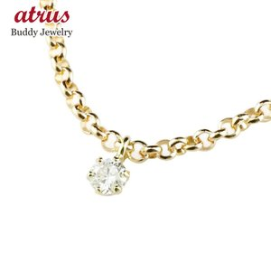 ダイヤモンド アンクレット イエローゴールドk18 チェーン レディース ダイヤ 18金 宝石 送料無料 atrus