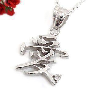 文字 ペンダント ダイヤモンド ネックレス シルバー925 SV925 ダイヤ 宝石 送料無料|atrus