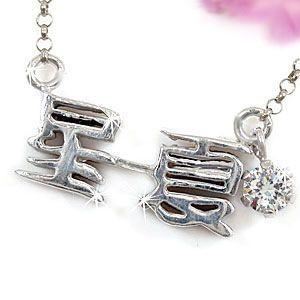 文字 漢字 ペンダント プラチナネックレス ダイヤモンド ワッカチェーン ダイヤ 送料無料|atrus