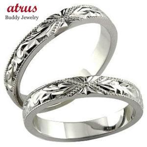 ハワイアンジュエリー ペアリング プラチナ 結婚指輪 マリッジリング ミル打ち 地金リング シンプル 人気|atrus