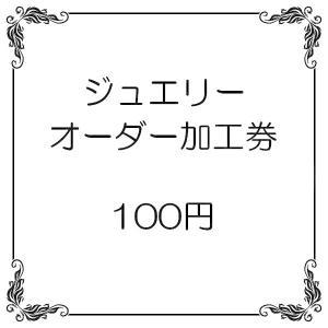 100円券|atrus