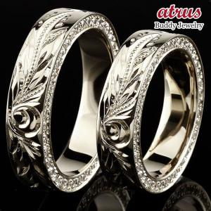 結婚指輪 ハワイアン ダイヤモンドペアリング マリッジリング ホワイトゴールドk18 ダイヤ シンプル 人気|atrus